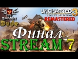 Uncharted 3 Drake's Deseption Remastered Стрим 7 Хардкорная Сложность на Русском (Финал)