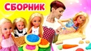 Кукла Барби и Маша Капуки готовят вкусняшки из пластилина Плей До! - Видео сборник игр для детей.