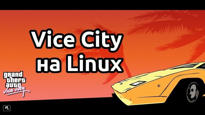 Играем в Vice City на Linux