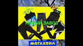Секонд Хенд МЕГАХЕНД Пермь на Светлогорской,11 Обзор женского ассортимента