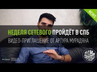 Неделя Сетевого бизнеса пройдёт в Санкт-Петербурге - приглашение Артура Мурадяна