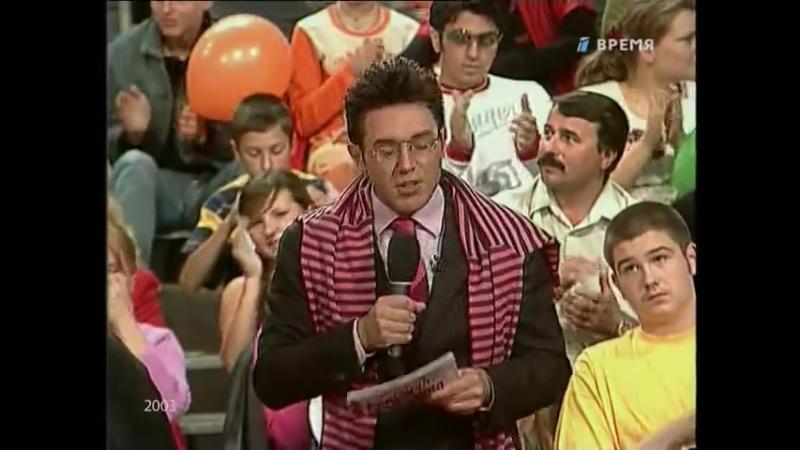Большая стирка (Первый канал,осень 2003)
