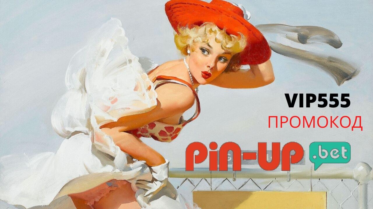 Афиша Екатеринбург Бонусы казино с промокодом Пин Ап