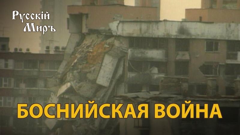 Телепередача Русский мир Боснийская война 1995