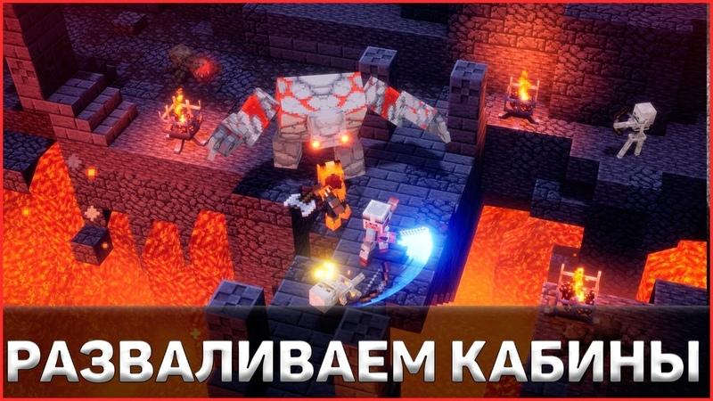 Выносим вперед ногами Minecraft Dungeons