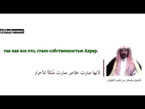 Шейх Сулейман аль Ульван об ИГИШ