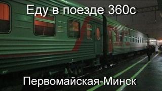 Моя поездка в поезде 360С от станции Первомайская до станции Минск-Пассажирский