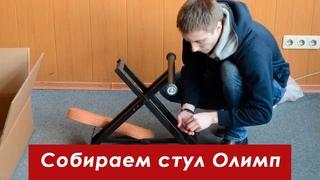 Собираем коленный стул Олимп за 6 минут