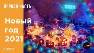 Создаем Новогоднюю сцену в Blender 2.9 | Low Poly New Year 2021 | Isometric Blender | Первая часть