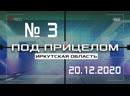 ПОД ПРИЦЕЛОМ Иркутская область Выпуск № 3 ОТ 20 12 2020