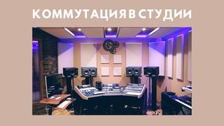 Коммутация в студии звукозаписи