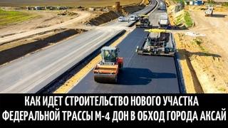 Как идет строительство нового участка федеральной трассы М 4 Дон в обход города Аксай