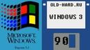Windows 3.1 - установка, игры, сеть, софт и многое другое Old-Hard №90