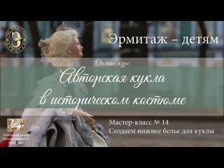Онлайн-курс «Авторская кукла в историческом костюме». Мастер-класс №14