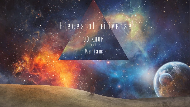 DJ KRON feat Mariam Pieces of Universe cover of Миша Марвин С ней до утра