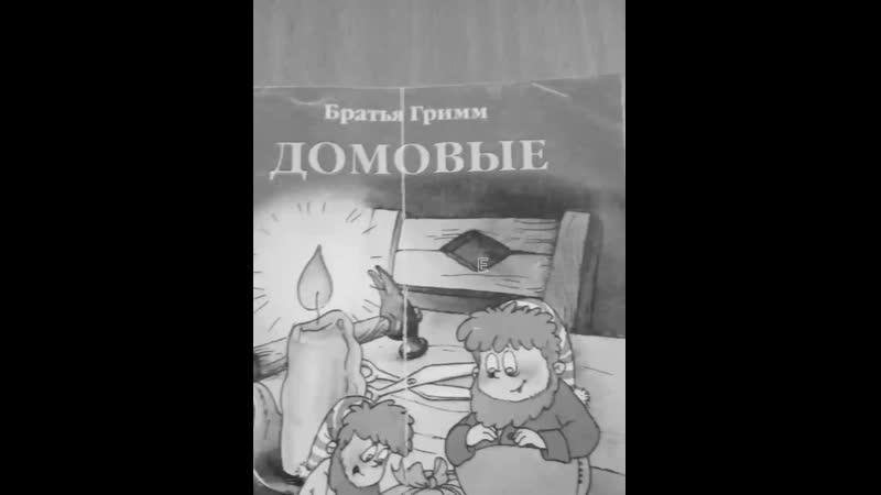 Братья Гримм Домовые mp4