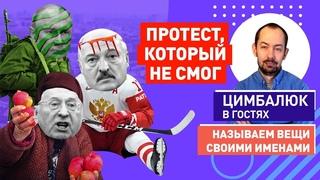 Цимбалюк у @BalaganOFF: Путин и Ябацька, медведчуки в Республике Беларусь, Жириновский в Мариуполе