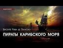 Висенте Рива де Паласио - Пираты карибского моря - АУДИОКНИГА