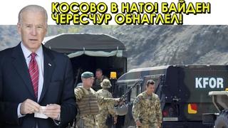 Запад совершил ошибку, не послушав Путина! Байден начинает наглеть на Балканах
