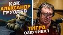 Голос ТИГРА ДИЕГО из Ледникового Периода - Александр Груздев. Ты Точно знаешь этот ГОЛОС!
