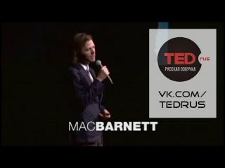Мак Барнет: Почему хорошая книга - это тайная дверь | Mac Barnett: Why a good book is a secret door (TED talks RUS x)