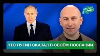 Что Путин сказал в своём послании (Николай Стариков)