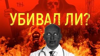 """""""Врач-убийца"""" из 16 горбольницы в Кривом Роге"""