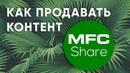 Как настроить MFC Share myfreecams и продавать на нем свой контент