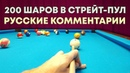 200 Шаров в Бильярд 200 Billiard Balls In A Row Русские Комментарии