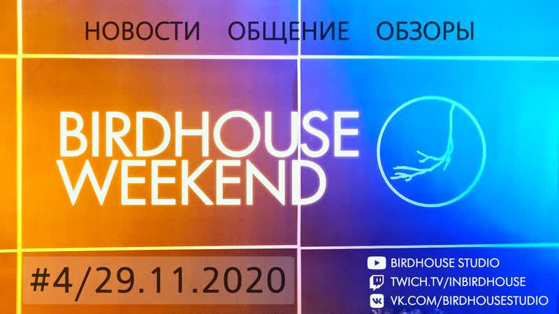 Birdhouse weekend №4 Новости общение обзоры