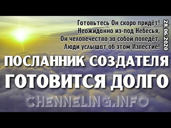 """28 06 2020 Катрен Посланник Создателя готовится долго"""""""