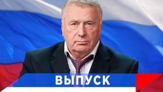 Жириновский: Русский мир восстановит свои границы!