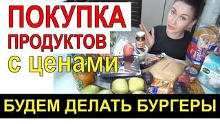 НЕ ДЕЛАЙТЕ ТАК! Покупка еды с ценами / НАШЛА СОУС БИГ ТЕЙСТИ / покупка продуктов ЧИТМИЛ для худеющих
