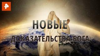 Новые доказательства Бога. Документальный спецпроект. ().