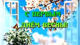 С Весной Вас Поздравляю! С Первым Днём Весны! Пусть В Душе цветёт Весна Сегодня, Завтра И Всегда🌺🌺🌺