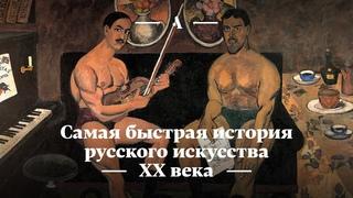 Самая быстрая история русского искусства XX века