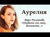 Вера Полозкова стихи