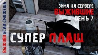 """DayZ. Зима на сервере """"ВЫЖИВШИЕ"""". Супер Плащ! День 7. Часть 2."""