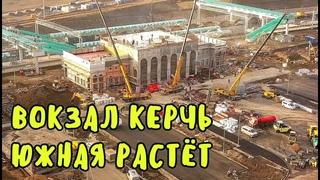 Крымский мост()Вокзал Керчь Южная растёт.Строительство подходит к завершению.Скоро поедем!