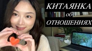 Отношения в КИТАЕ VS в РОССИИ I китаянка говорит по-русски