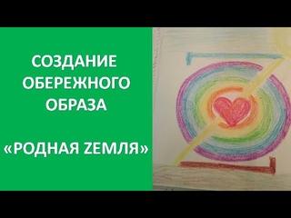 """Создание обережного Образа """"Родная Zемля"""" Майя Караваева"""