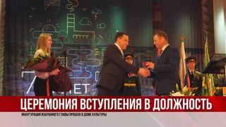 ТВЭл - Вступление в должность главы городского округа Электрогорск прошло в Доме культуры.()