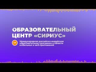 Международная российско-индийская программа: знакомимся с участниками