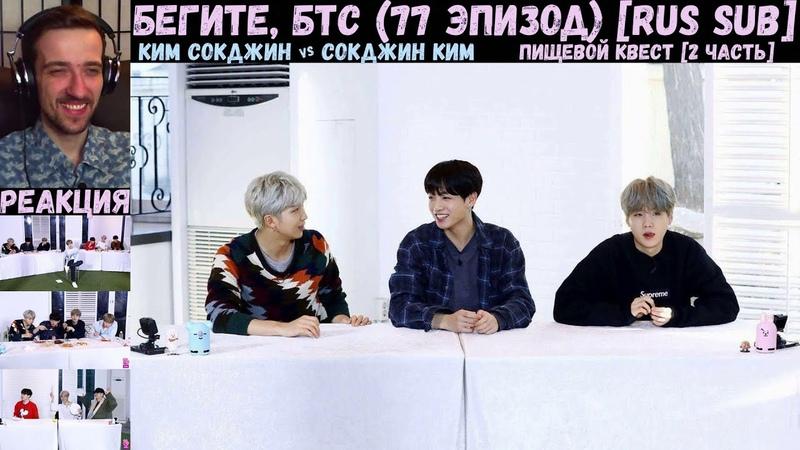 Бегите БТС 78 эпизод RUS SUB Пищевой Квест 2 часть РЕАКЦИЯ Бегите BTS Run BTS