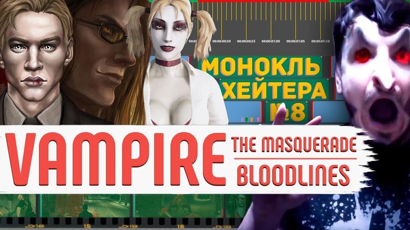 РАЗБОР Vampire The Masquerade Bloodlines ЛОР сюжет кланы Монокль Хэйтера