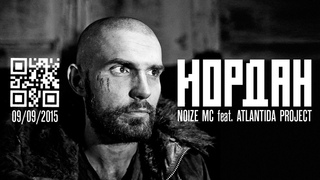 Иордан - Noize MC feat. Atlantida Project