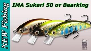 Bearking ima sukari 50 S - воблеры для ловли голавля, форели и жереха!