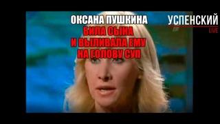 Как Оксана Пушкина била сына и выливала ему на голову суп...
