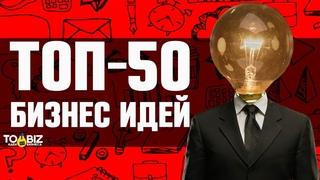 Топ-50 новых идей малого бизнеса