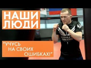 Пётр Ян   Боец UFC   Наши люди #34 (2020)
